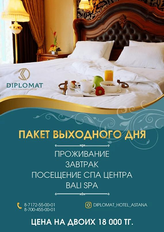 Специальное предложение Отель Дипломат